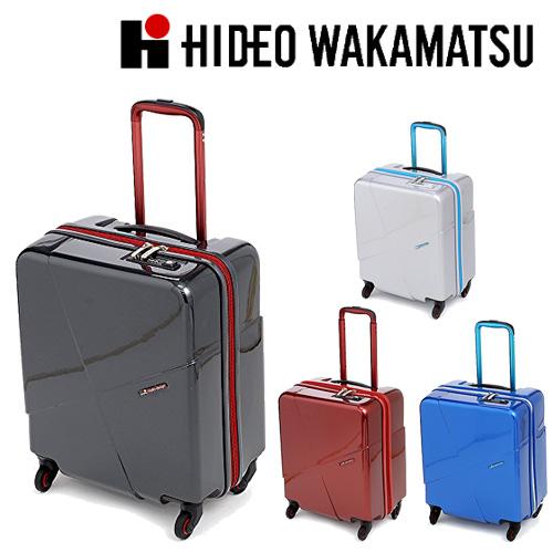 スーツケース 機内持ち込み キャリー ハード 旅行かばん!ヒデオワカマツ HIDEO WAKAMATSU (42L)[MAX CABIN 2] メンズ レディース 機内持ち込み【送料無料】|おしゃれ キャリーケース 出張用 カジュアル ギフト プレゼント バッグ ラッピング