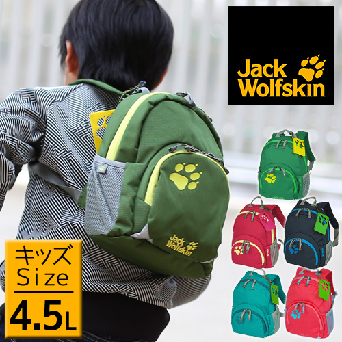 Suitcase World  Jack Wolfskin Jack wolf skin backpack kids! Backpack  daypack kids child Buttercup  BUTTER CUP 9f785d5701