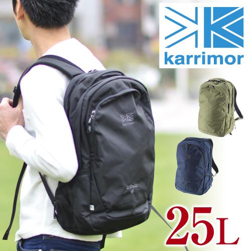 カリマー karrimor!リュックサック デイパック 【travel×lifestyle】 [tribute 25] メンズ レディース 【送料無料】 ラッピング【あす楽】