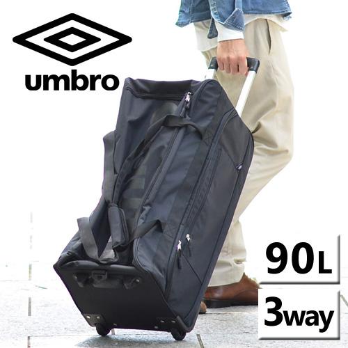 アンブロ UMBRO!3wayボストンキャリー ショルダーバッグ 大型 90L 1週間以上 【boston/ボストン】 075003 メンズ レディース 【送料無料】 プレゼント ギフト カバン ラッピング【あす楽】
