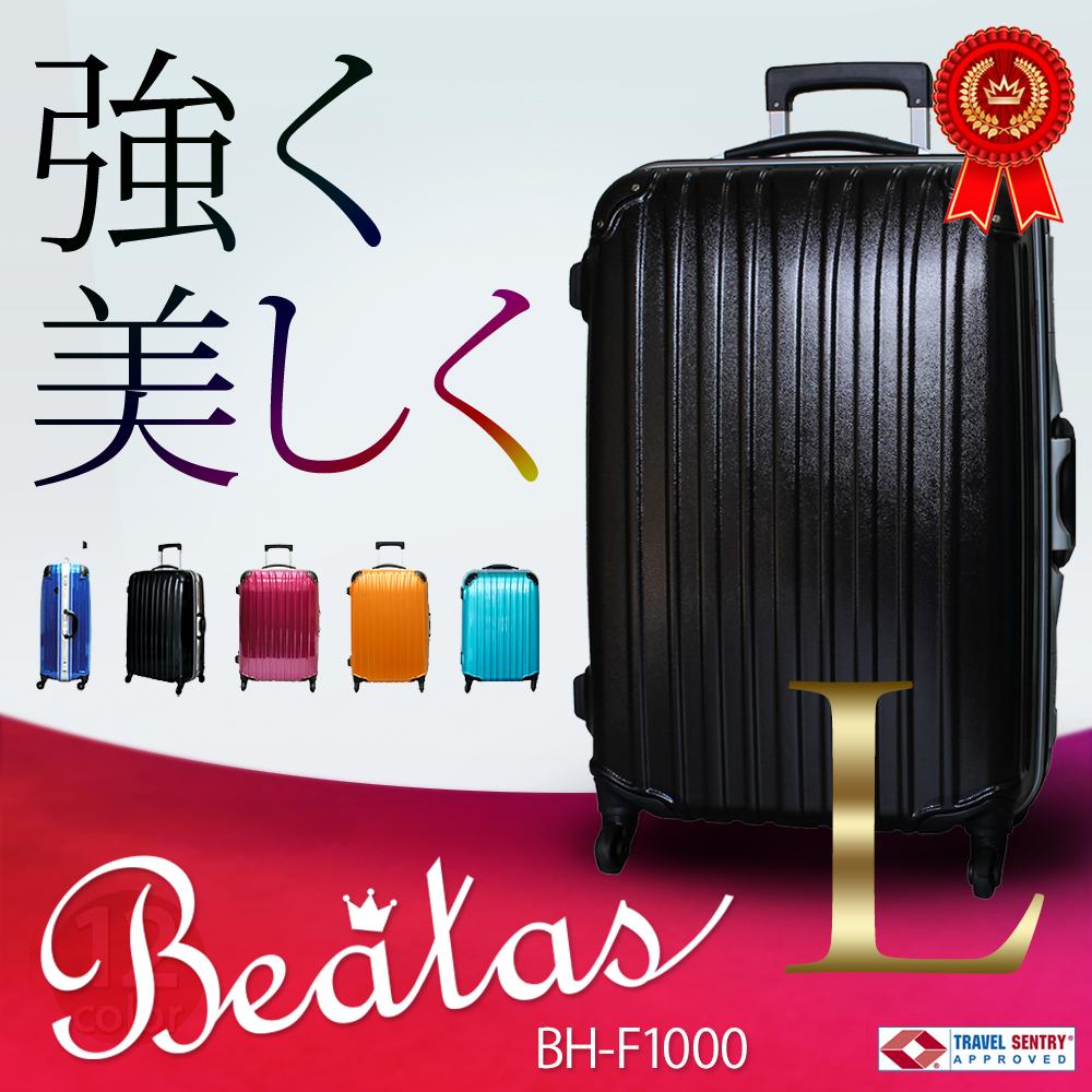 スーツケース Beatas BH-F1000 Lサイズ 軽量 大型 大容量 TSAロック搭載 安心1年保証 頑丈 丈夫 キャリケース キャリーバッグ シンプル 7日 8日 9日 10日 11日 12日 13日 14日 suitcase【送料無料・あす楽】