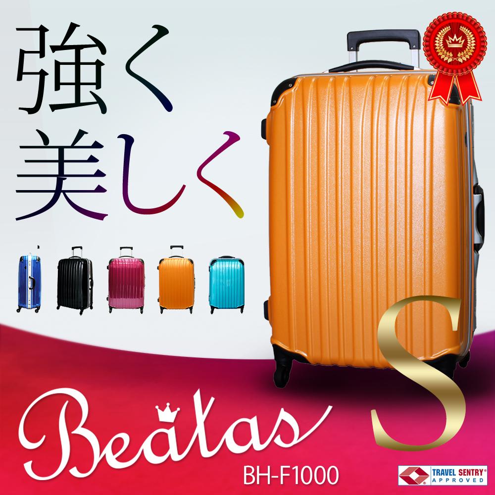 【再入荷】スーツケース Beatas BH-F1000 Sサイズ 軽量 小型 TSAロック搭載 安心1年保証 頑丈 丈夫 キャリケース キャリーバッグ シンプル 2日 3日 4日 suitcase【送料無料・あす楽】