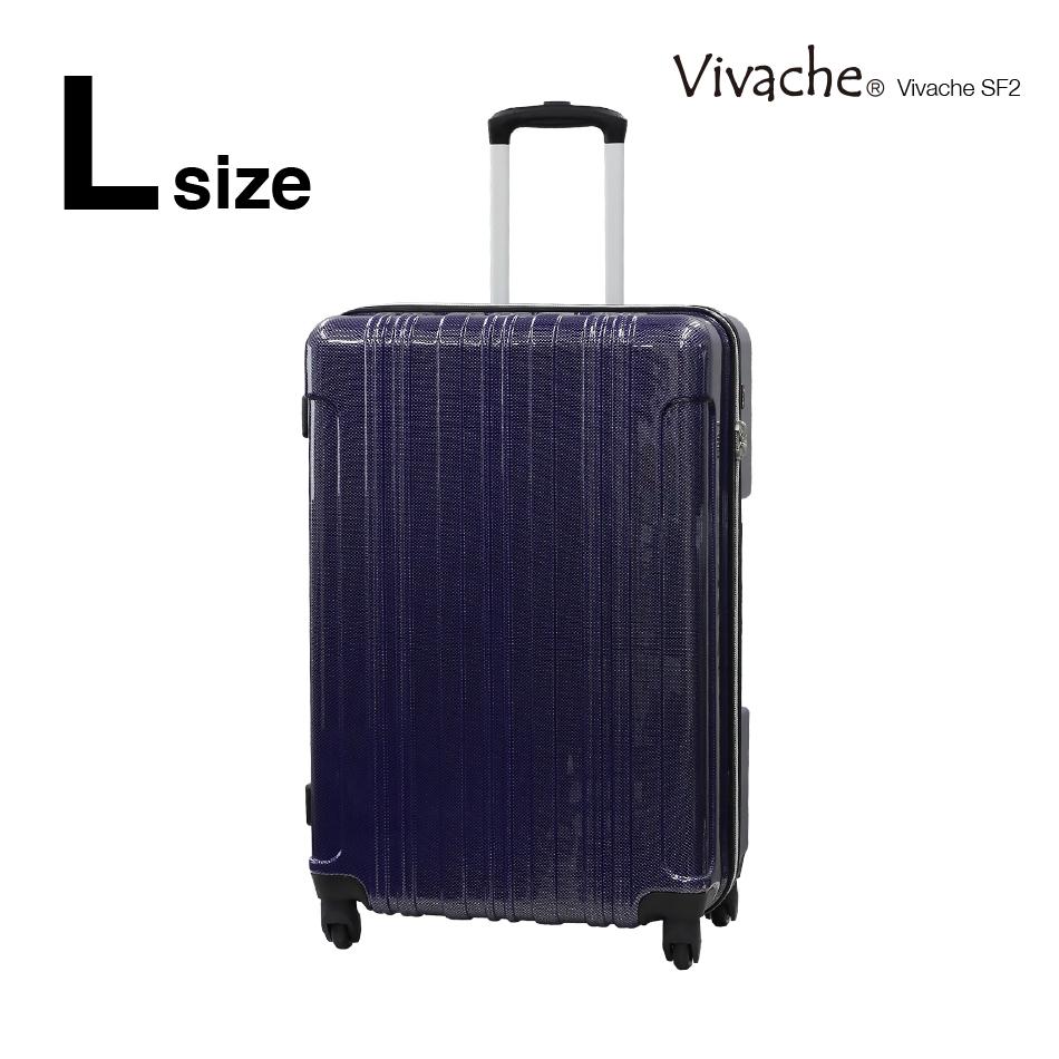 スーツケース Lサイズ 軽量 TSAロック搭載 Vivache SF2 キャリーバッグ 大型 大容量 ビバーシェ トラベル 頑丈 丈夫 キャリケース シンプル 7日 8日 9日 10日 11日 12日 13日 14日 suitcase【送料無料・あす楽】