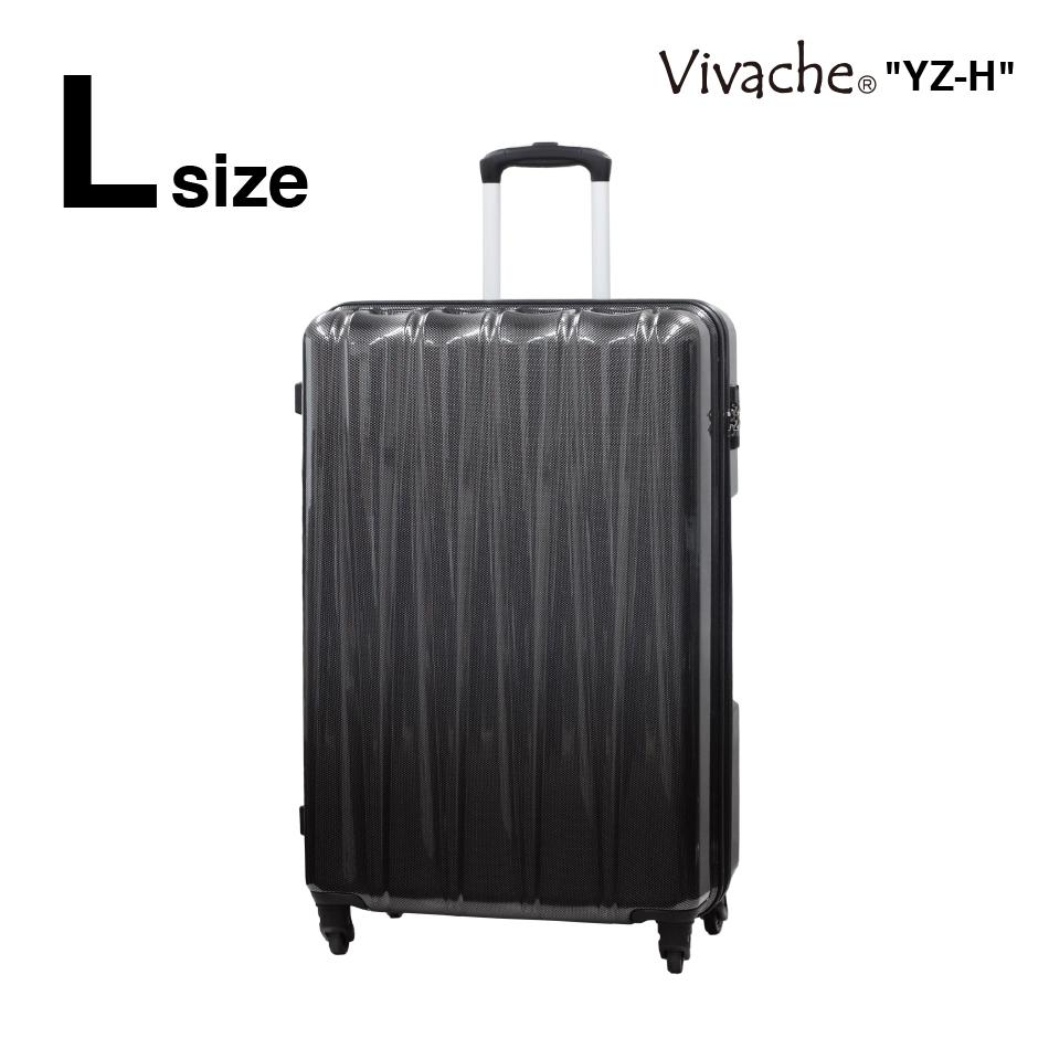【預け入れ対応】スーツケース キャリーバッグ Vivache YZ-H Lサイズ 軽量 大型 大容量 TSAロック搭載 ビバーシェ トラベル 頑丈 丈夫 キャリケース シンプル 7日〜14日【送料無料・あす楽】