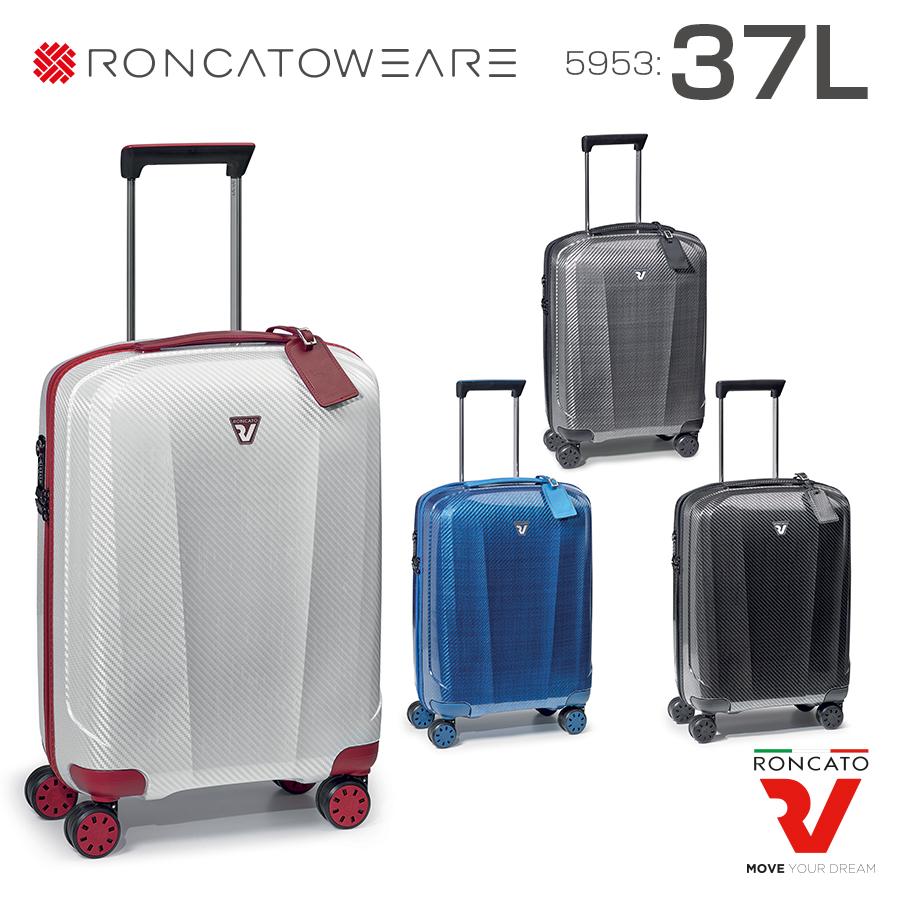 RONCATO(ロンカート)WE ARE 5953 37リットル SSサイズ軽量ファスナータイプ!【送料無料・10年ロング保証】