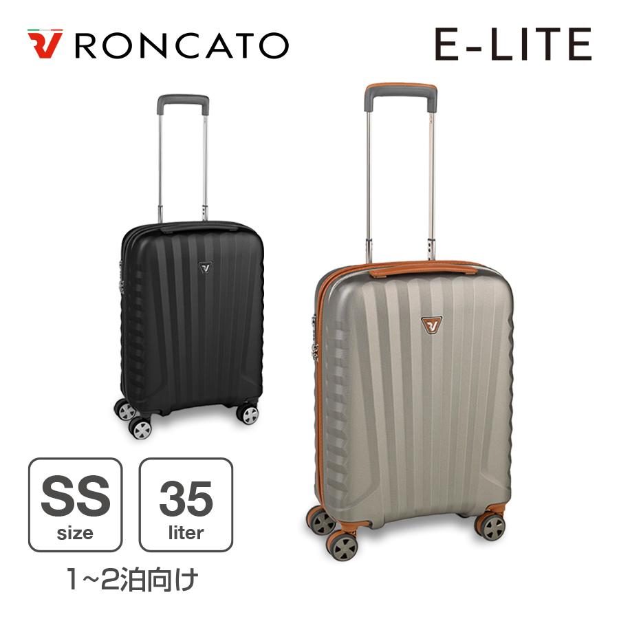 RONCATO(ロンカート) E-LITE 5223 35リットル SSサイズ 軽量 小型 1~2泊向け【送料無料・10年ロング保証】