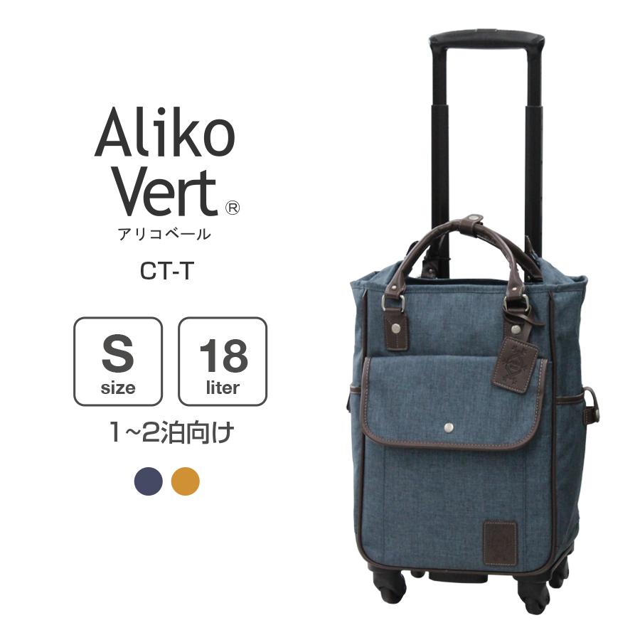 Aliko Vert(アリコベール) 軽量 ショッピングキャリー ソフトキャリー CT-T 18リットル Sサイズ 小型 機内持ち込み 1〜2泊向け【送料無料・あす楽】
