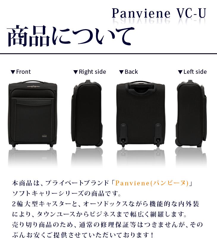 dc45aa2602 楽天市場】ソフトキャリーケース パンビーヌ 2輪 VC-U Sサイズ 機内 ...