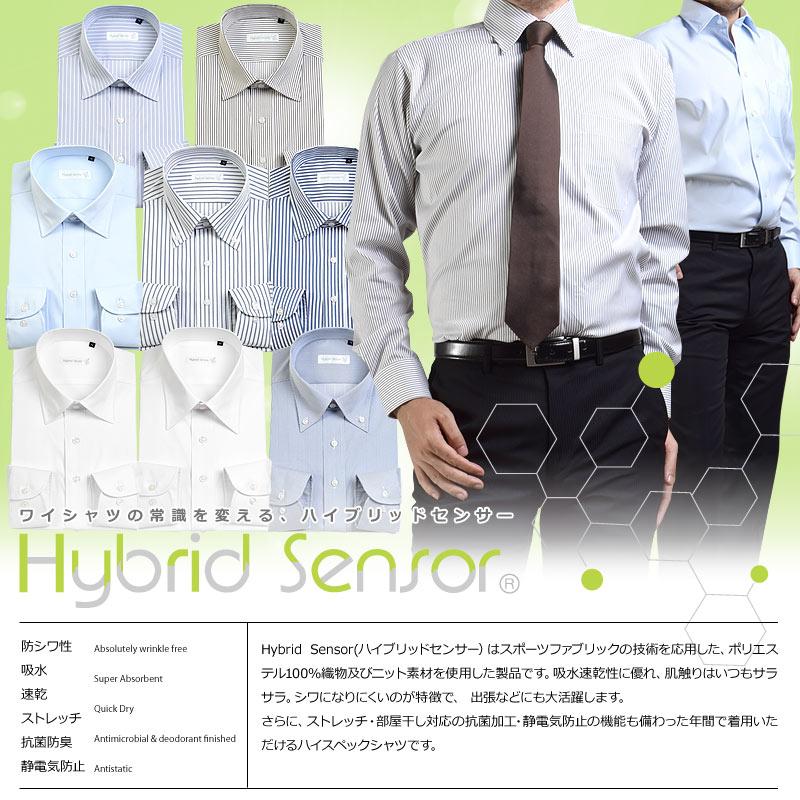 ワイシャツの常識を変える6つの機能 ハイブリッドセンサー Hybrid Sensor 長袖 新作続 ビジネス ワイシャツ 全8種 新作製品 世界最高品質人気 制菌 静電気防止 消臭 ストレッチ 速乾 形態安定 吸水
