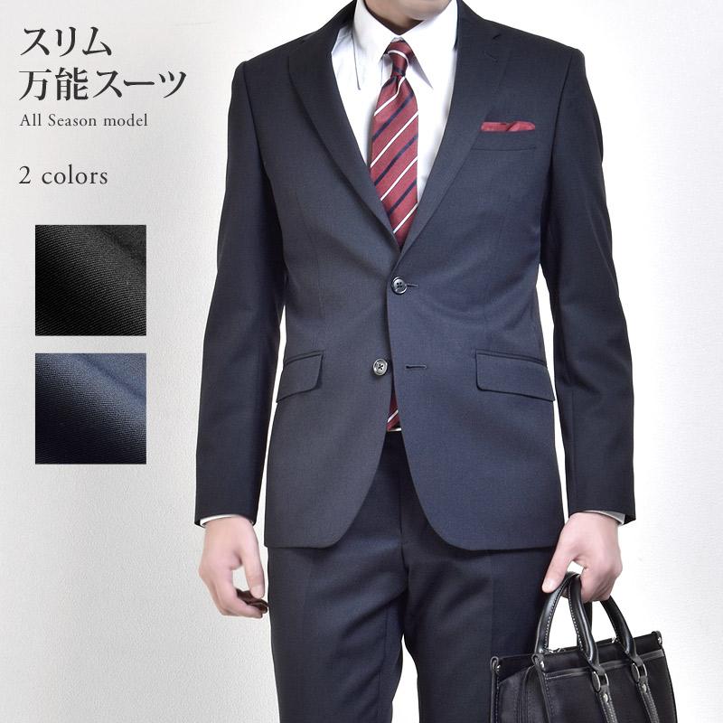 フレッシャーズ リクルート スーツ ウール混 シングル2ツボタン スタイリッシュ ビジネススーツ 黒 紺 メンズスーツ オールシーズン対応 送料無料