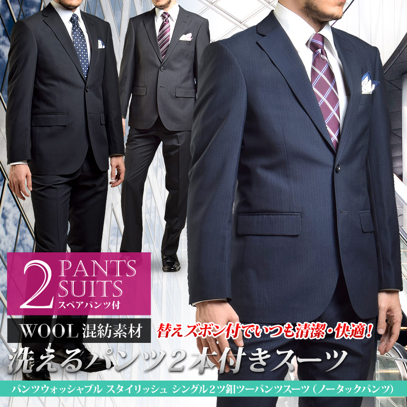 オールシーズン対応 ウール混 シングル2ツボタン ツーパンツ ビジネススーツ 選べる色柄 メンズスーツ 送料無料 パンツ2本