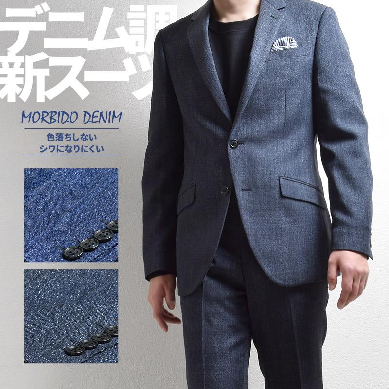 在庫処分 サイズが合えばお買い得 Y体 A体 AB体 激安格安割引情報満載 春夏 メンズスーツ 全2色 ノータック ネイビー ブルー 洗えるパンツ 付与 デニム調