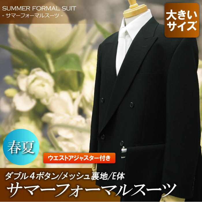 《サマーフォーマル》ダブル4ツボタン ワンタック 大きいサイズ フォーマル スーツ suit ダブル アジャスター メッシュ裏地 キングサイズ 黒 ブラック black メンズ メンズスーツ ビジネス ビジネススーツ ブラックフォーマル 結婚式(E体)
