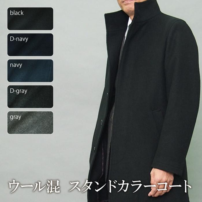 秋冬物 スタンドカラー コート ウール混 coat メンズ メンズコート ビジネス ビジネスコート 外套 紳士服 オフィス フォーマル(S,M,L,LL)