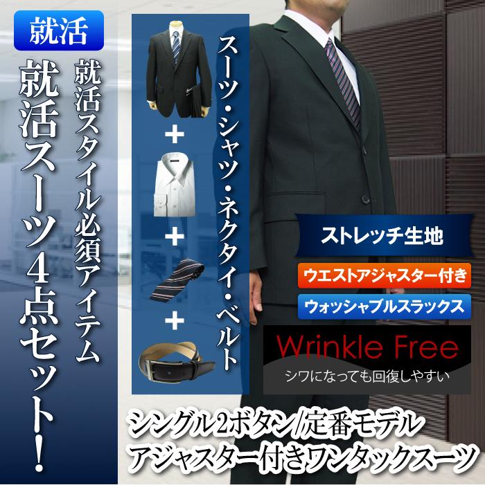 【就活4点セット】レギュラースーツ+シャツ+ネクタイ+ベルト メンズスーツ 2ツボタン ワンタック アジャスター ビジネススーツ 紳士服 就職活動 面接 リクルート(A体)(AB体)(BE体)