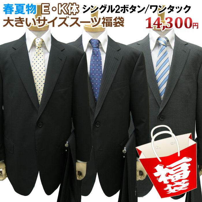 【EK体 福袋】春夏物 2ツボタン 大きいサイズ スーツ メンズ メンズスーツ ビジネス ビジネススーツ 紳士服 結婚式 キングサイズ 黒 紺 グレー(E体)(K体)