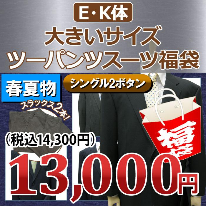 【EK体 2パンツ 福袋】春夏物 2ツボタン 大きいサイズ ツーパンツ スーツ メンズスーツ ビジネススーツ 紳士服 結婚式 キング 黒 紺 グレー(E体)(K体)