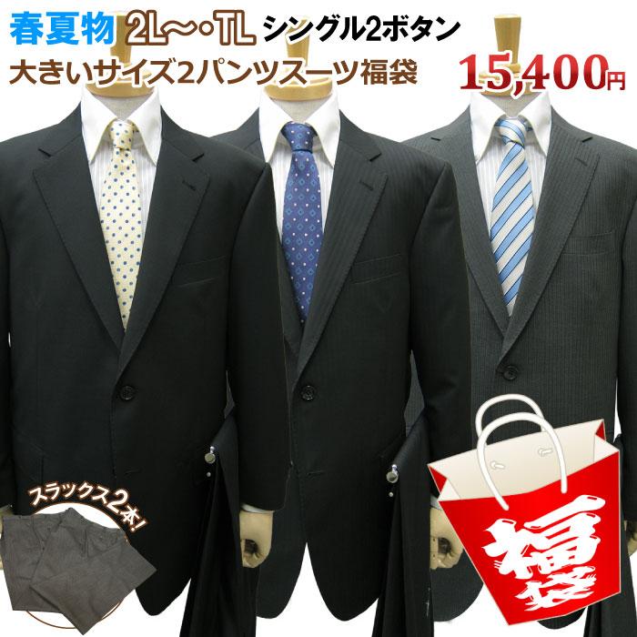 【キング 2パンツ 福袋】春夏物 2ツボタン 大きいサイズ ツーパンツ スーツ メンズスーツ ビジネススーツ 紳士服 結婚式 キング 黒 グレー(2L~)