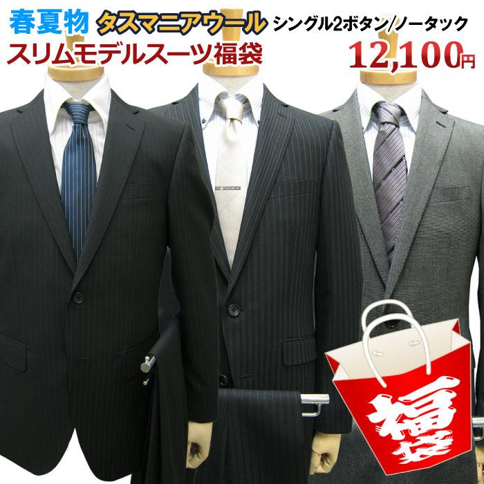 【タスマニア 福袋】春夏物 2ツボタン ノータック スリム スーツ タスマニアウール メンズ メンズスーツ ビジネス ビジネススーツ 紳士服 結婚式 細身 黒 グレー(YA体)(A体)(AB体)(BE体)