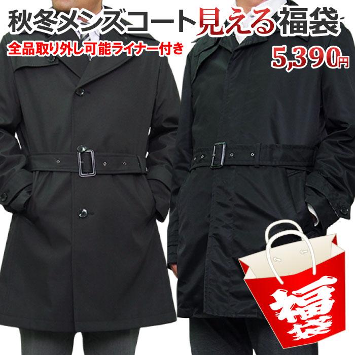 【コート 見える 福袋】秋冬物 シングル コート 取り外し可能ライナー coat メンズ メンズコート ビジネス ビジネスコート 外套 紳士服 オフィス (AB体)