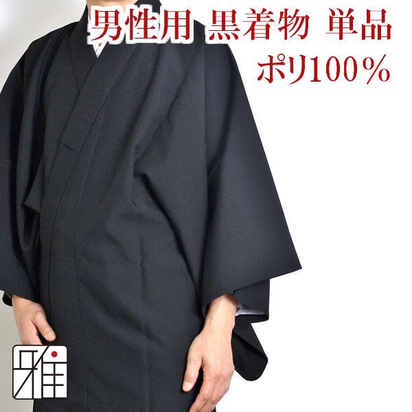 【弓道】【着物】弓道 着物単品 黒色 【小 中 中大 大】【男性用】【50501】送料無料