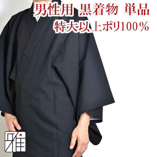 【弓道】【着物】弓道 着物単品 黒色 【特大以上】【男性用】【50502】送料無料
