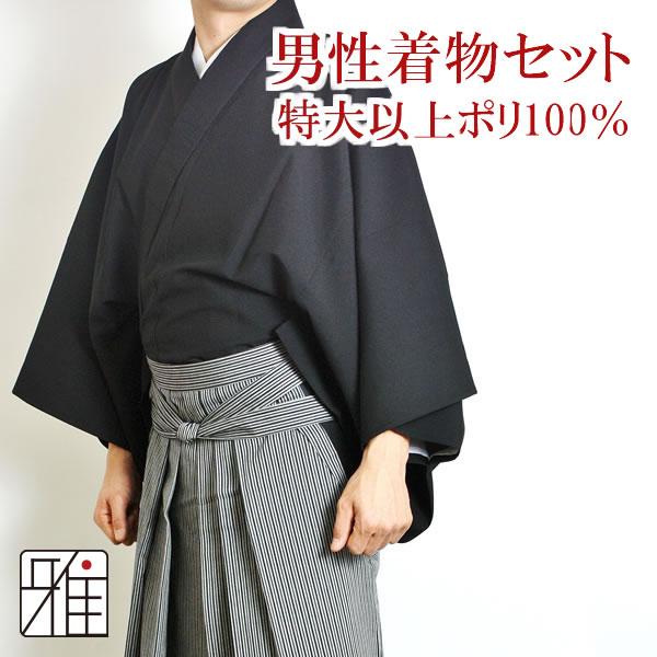 【弓道】【着物】弓道 着物 セット黒色 【特大以上】【男性用】【80501-1】送料無料