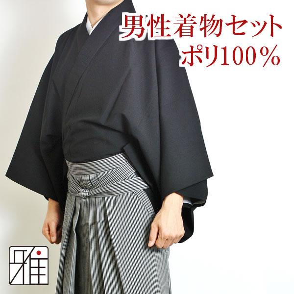 【弓道】【着物】弓道 着物 セット黒色 【小 中 中大 大】【男性用】【80501】送料無料