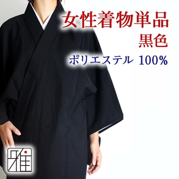 【弓道】【着物】弓道 着物単品 黒色 【小 中 中大 大】【女性用】【50502-10】送料無料