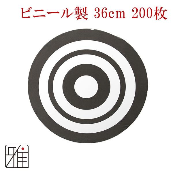 【弓道】弓道 近的用 霞的 ビニール製的紙 36cm 200的1ロール送料無料