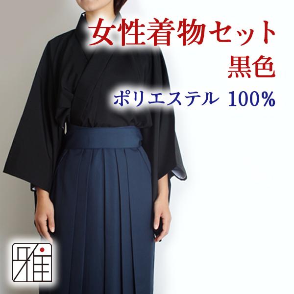 【弓道】【着物】弓道 着物 セット黒色 【小 中 中大 大】【女性用】【80502】送料無料