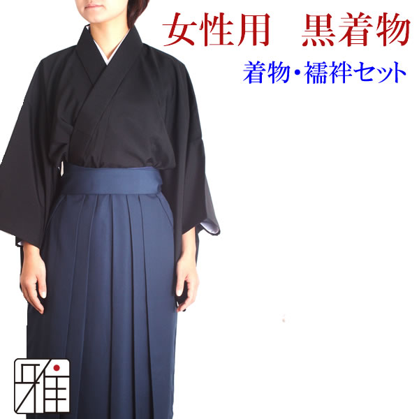 【弓道】【着物】弓道 着物 セット黒色 【小 中 中大 大】【女性用】【80502】送料無料 限定価格