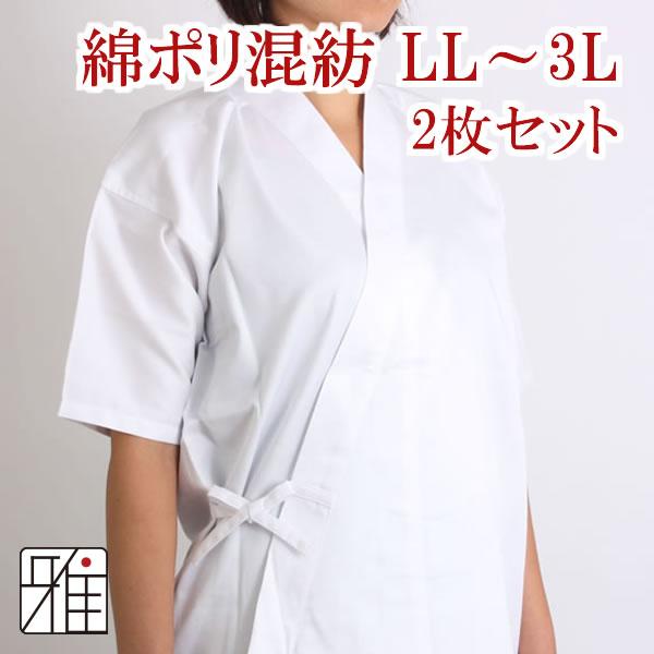 【弓道】【弓道着】【2枚セット】弓道衣 上衣 上着 綿ポリ 【女性用】【50102-3-2W】【LL 3L】