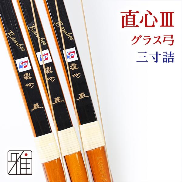【弓道】【弓】直心3バンブー弓 三寸詰 【弓道 グラス弓】【10209-1】送料無料