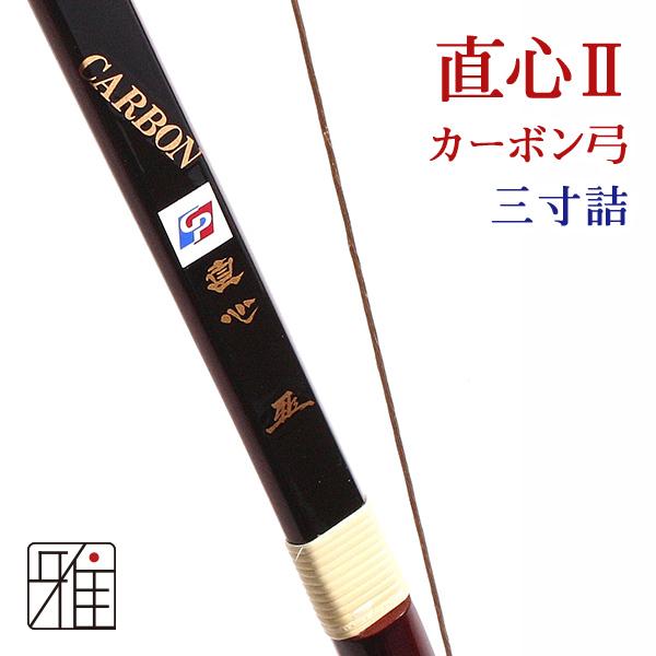 【弓道】【弓】直心2カーボン弓 三寸詰 【弓道 カーボン弓】 【10218-1】送料無料
