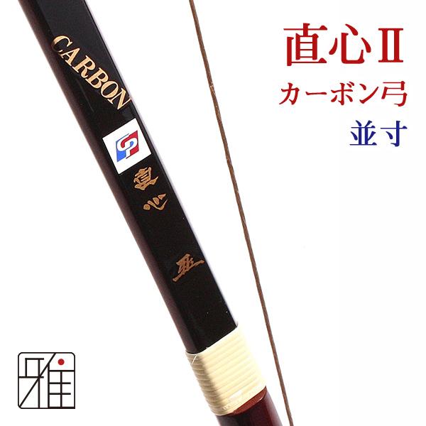 【弓道】【弓】直心2カーボン弓 並寸 【弓道 カーボン弓】 【10218】送料無料