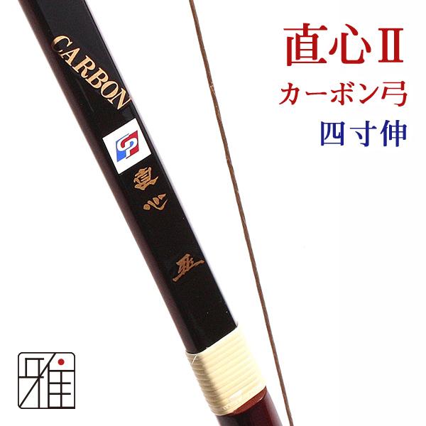 【弓道】【弓】直心2カーボン弓 四寸伸 【弓道 カーボン弓】 【10219-1】送料無料