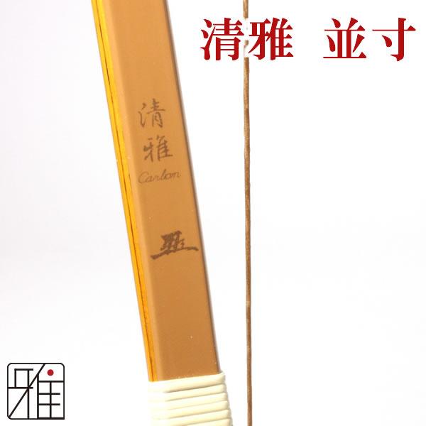 【弓道】【弓】清雅カーボン弓 並寸 【弓道 カーボン弓】 【10222】送料無料
