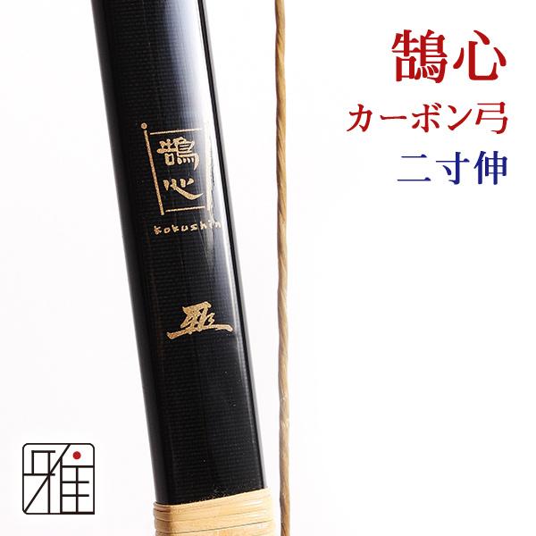 【弓道】【弓】鵠心カーボン弓 二寸伸 【弓道 カーボン弓】 【10225】送料無料