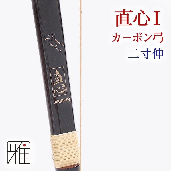 【弓道】【弓】直心1カーボン弓 二寸伸 【弓道 カーボン弓】 【10227】送料無料