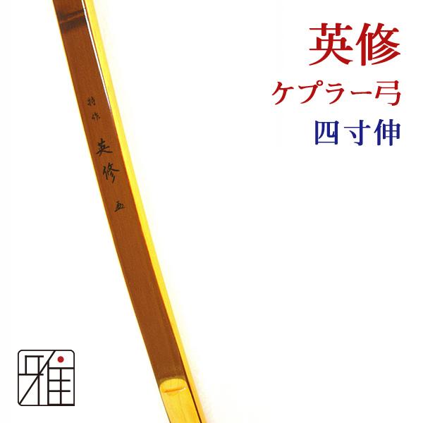 【弓道】【弓】英修カーボン弓 四寸伸 【弓道 カーボン弓】【10245】送料無料