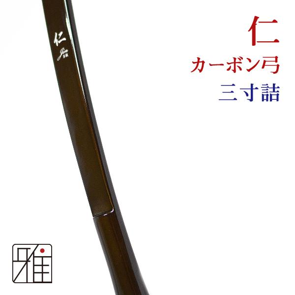 【弓道】【弓】仁カーボン弓 三寸詰 【弓道 カーボン弓】【10246-1】送料無料