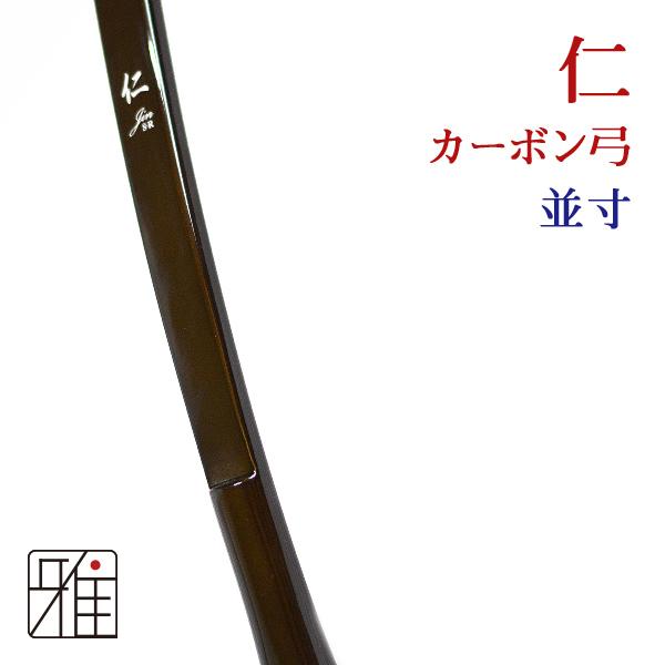 【弓道】【弓】仁カーボン弓 並寸 【弓道カーボン弓】【10246】送料無料
