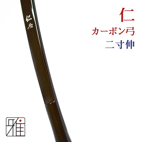 【弓道】【弓】仁カーボン弓 二寸伸 【弓道カーボン弓】【10247】送料無料