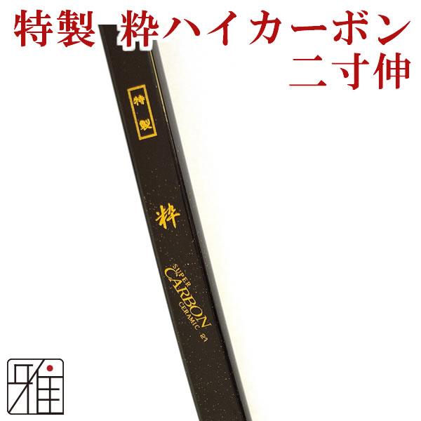【弓道】【弓】特製 粋カーボン弓 二寸伸 【弓道カーボン弓】【10250】送料無料