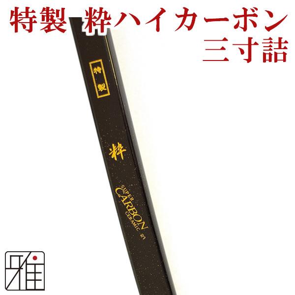 【弓道】【弓】特製 粋カーボン弓 三寸詰 【弓道カーボン弓】【10249-1】送料無料