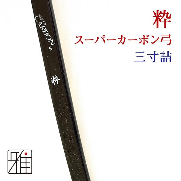 【弓道】【弓】粋カーボン弓 三寸詰 【弓道カーボン弓】【10252-1】送料無料