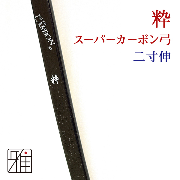 【弓道】【弓】粋カーボン弓 二寸伸 【弓道カーボン弓】【10253】送料無料