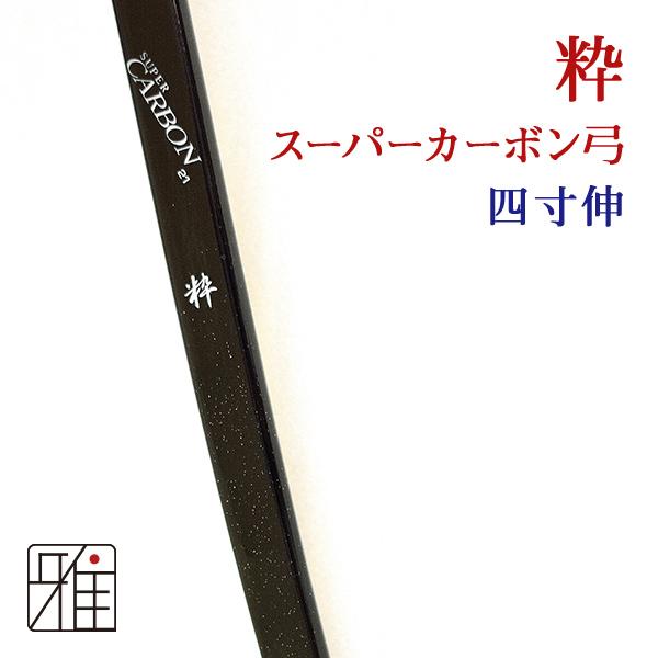 【弓道】【弓】粋カーボン弓 四寸伸 【弓道カーボン弓】【10254】送料無料