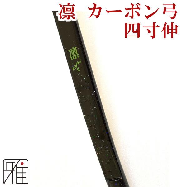 【弓道】【弓】凛カーボン弓(Sui II) 四寸伸 【弓道カーボン弓】【10257】送料無料